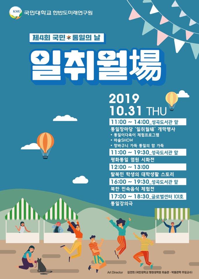 4회 국민통일의날-포스터.jpg