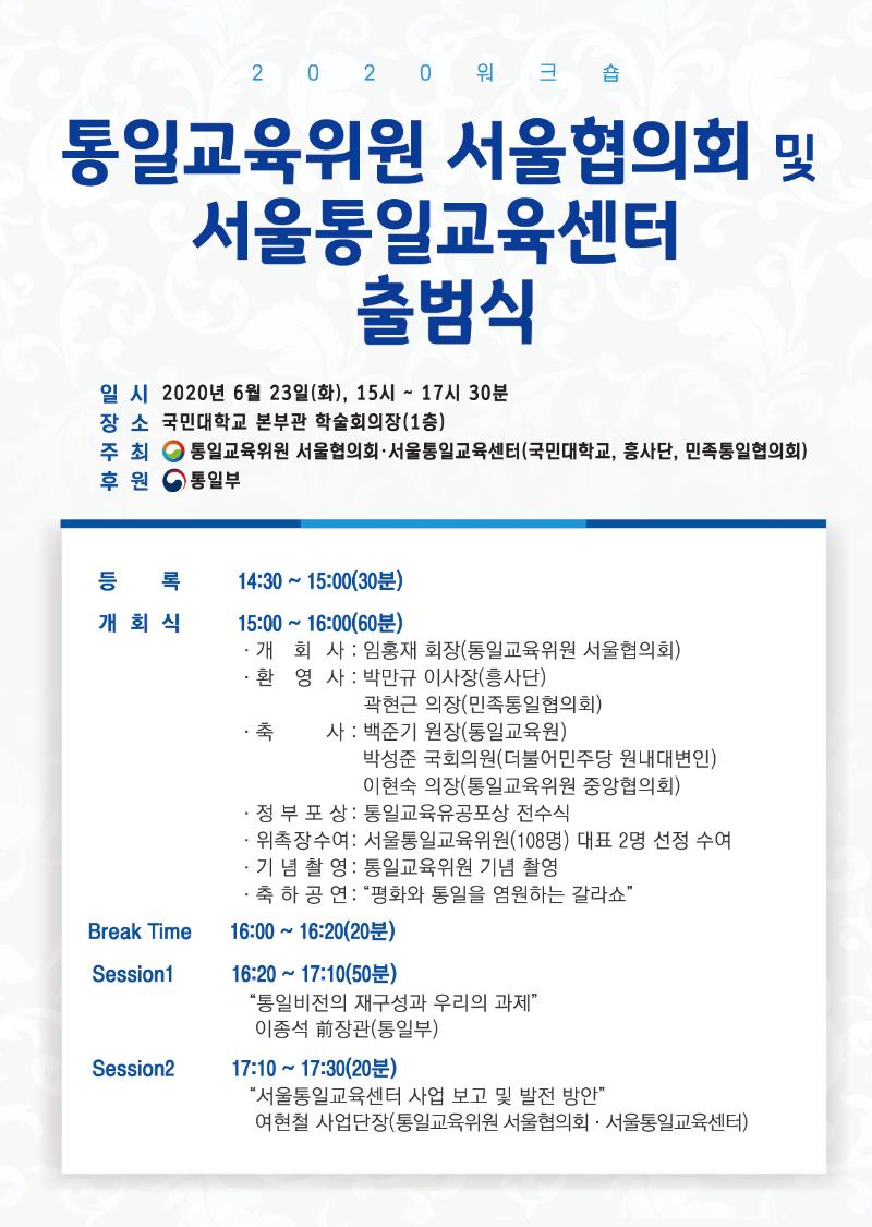 출범식 포스터_ 최종.png