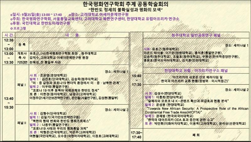 한국평화연구학회 추계 공동학술회의.jpg
