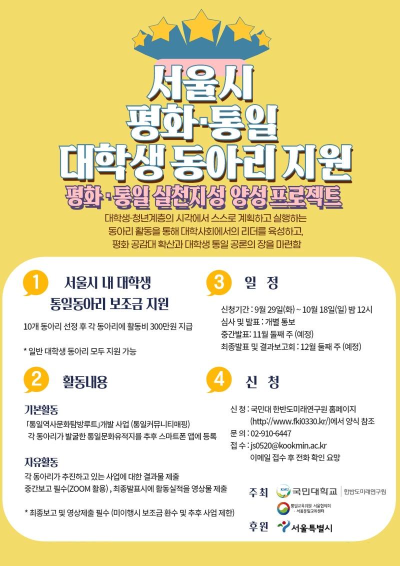 서울시 평화통일동아리 지원사업.JPG