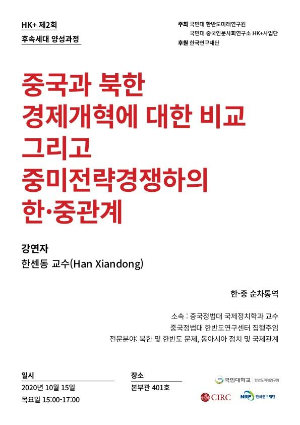 10.15 한센동 교수 초청특강.jpg