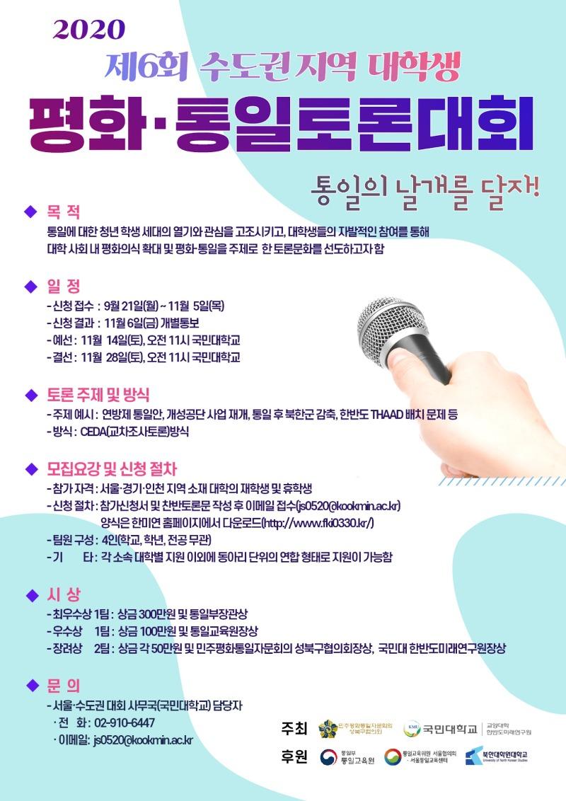 평화통일토론대회 포스터.JPG