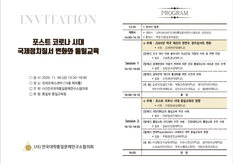 (사)전국대학통일문제연구소협의회 학술회의(2020.11.06.) 초정장.jpg