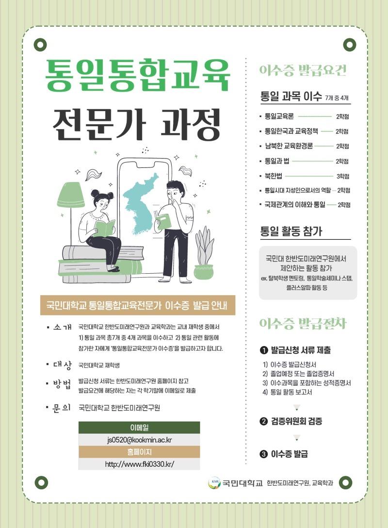 통일통합교육전문가 포스터.jpg