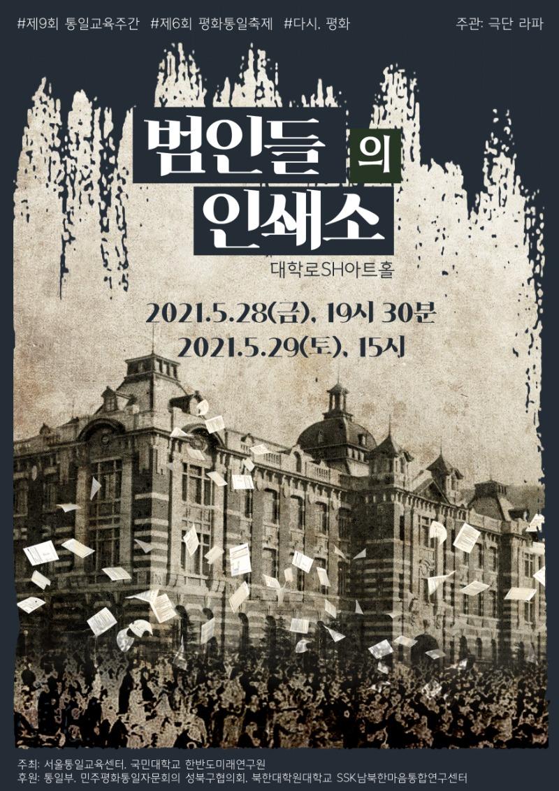서울통일교육센터_창작뮤지컬_ 포스터_범인들의 인쇄소.jpg