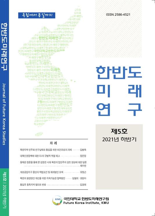 한반도미래연구 제5호 표지.jpg